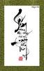 Hapi.Vn_Thu-Phap09.jpg