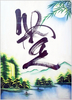 Chu_nhan_1.jpg